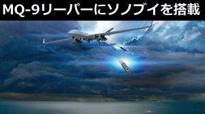 無人偵察機MQ-9リーパーの対潜哨戒機仕様を開発…ソノブイ投下機能を搭載!