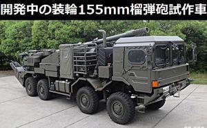 開発中の装輪155mmりゅう弾砲、試作車両計5両が日本製鋼所から防衛装備庁に納入!