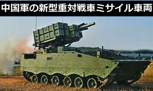 中国陸軍の新型重対戦車ミサイル車両「HJ-10」だそうです!