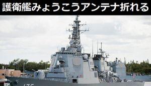海自こんごう型護衛艦「みょうこう」、アンテナ折れる…中国メディア!