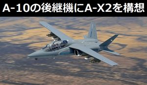 米空軍がA-10攻撃機の後継機調達でローエンド軽攻撃機「OA-X」と高性能版の「A-X2」の二機種を構想!