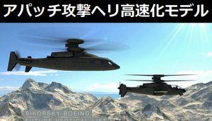 ボーイングよりアパッチ攻撃ヘリ高速化モデルの提案…スタブウイングの大型化?