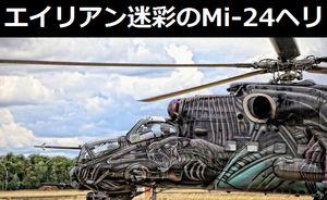 映画「エイリアン」のイメージ迷彩をしたチェコ軍のMi-24「ハインド」武装ヘリコプター!