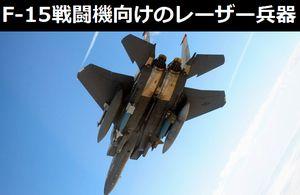 F-15戦闘機向けのレーザー兵器開発をロッキード・マーチンに発注…約1.6キロメートルから攻撃!