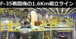 F-35ステルス戦闘機の組立工場を公開…長さ1.6Kmのラインに整然と並ぶ戦闘機に圧巻!