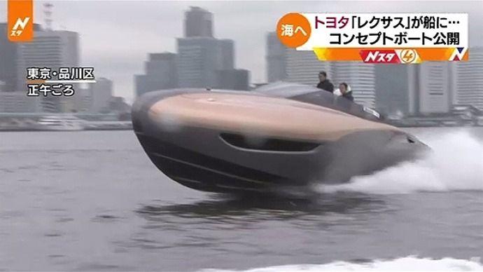 トヨタ「レクサス」がSF映画に出てくるようなコンセプトボートを公開…車の改良エンジンを2基搭載!
