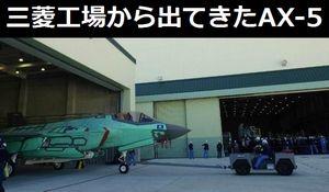 三菱重工業組立ラインから出てきた空自向けF-35A戦闘機「AX-5」!