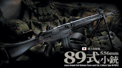 東京マルイ 電動ガン 89式 5.56mm 小銃 折曲銃床式 ニッケルバッテリーセット