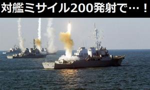 中国軍の対艦ミサイル200発射で、日米艦隊は迎撃ミサイルが弾切れ無防備に!