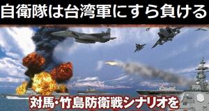 自衛隊は韓国軍どころか台湾軍にすら負ける!!!