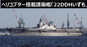 海上自衛隊、期待のヘリコプター搭載護衛艦「22DDHいずも」、順調に艤装中!