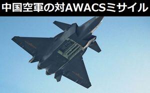 中国空軍がステルス機に射程約300キロの対AWACS新型長距離ミサイルPL15を実戦配備へ!