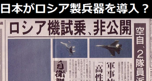 もしも日本がソ連/ロシア製兵器を導入していたら?