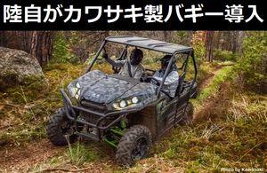 陸上自衛隊がカワサキ製「汎用軽機動車」を導入…6両で約7700万円!