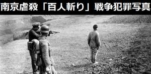 南京虐殺「百人斬り」、日本人将校の戦争犯罪の珍しい写真…中国メディア