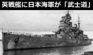 イギリス艦隊壊滅後にみせた日本海軍航空隊の「武士道」…現場海域上空から花束投下!