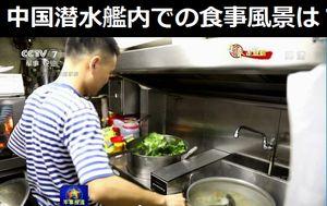 中国海軍の潜水艦内では兵士はどのような食事をしているのか?