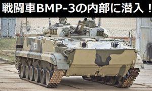 ロシアの3代目キャタピラ式歩兵戦闘車BMP-3の内部に潜入!