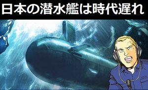 日本の潜水艦は優秀どころか時代遅れ…元ソナーマンが語る不都合な真実!