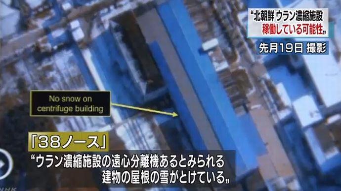 北朝鮮のウラン濃縮施設が稼働している可能性、屋根の雪が溶けているのを衛星写真で確認!
