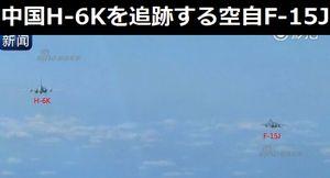 中国H-6K爆撃機を追跡する空自F-15J戦闘機…宮古海峡往復飛行時の様子!