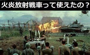 火炎放射戦車って使えたの?