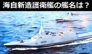 海自新造護衛艦の艦番号が1ケタに、艦名は「気象、山岳、河川、地方の名」から!