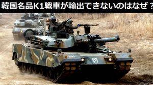 韓国の名品兵器「K1戦車」が輸出できないのはなぜ?にネット「技術をもらったのだから制約があるのは当たり前」!