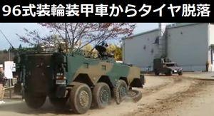 自衛隊の96式装輪装甲車からタイヤ脱落に中国メディア「日本製は本当に高品質?」!