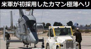 米海兵隊が初めて採用したカマンK-MAXヘリコプターです…スーパーコブラよりさらに極薄の機体に!