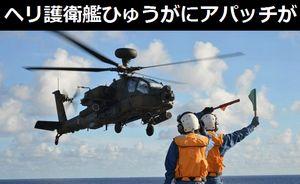 沖ノ鳥島沖で海自ヘリ護衛艦「ひゅうが」に陸自AH-64D攻撃ヘリが着艦…日米共同統合演習!
