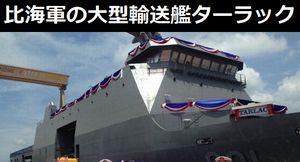 フィリピン海軍に大型輸送艦「ターラック」が到着、揚陸機能と高い輸送能力…インドネシアから購入!