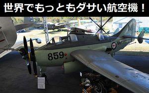 世界でもっともダサい航空機…艦上対潜哨戒機「フェアリーガネット」の魅力!