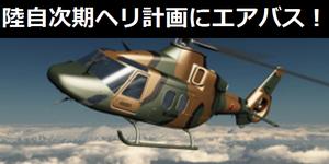 陸上自衛隊の次期汎用ヘリコプター(UH-X)計画に突如やってきたエアバス!