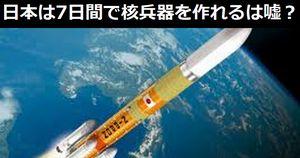 「日本は7日間で核兵器を作れる」という噂は真実なのか…中国メディア