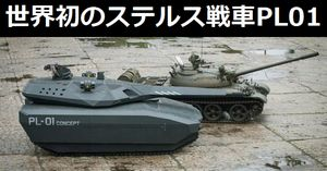 世界初の「ステルス戦車」、ポーランド企業が開発中のPL-01…神秘的な「タイル」でステルス性を実現へ!