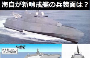 海自が新規導入する「哨戒艦」、兵装面では、はやぶさ型にCIWSつけた程度かな?