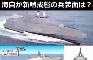 海自が新規導入する「哨戒艦」、兵装面では、はやぶさ型にCIWSつけた程度かな?