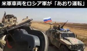 走行中のアメリカ軍車両にロシア軍が「あおり運転」…シリアの砂漠で繰り広げられた一触即発のロードレイジ映像が公開!