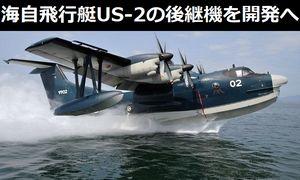 防衛装備庁、海自救難飛行艇「US-2」の後継機を開発へ…技術検討役務を公示!