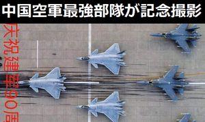 中国空軍の最新鋭戦闘機J-20とJ-16が建軍90周年で記念写真…軍事マニアは「最強部隊」と称賛!