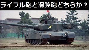 戦車のライフル砲と滑腔砲ってどちらが威力高いのでしょうか?