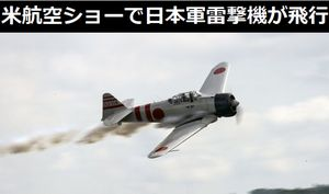米航空ショーで旧日本軍の雷撃機や米軍のP-51戦闘機ムスタングなどが展示飛行…アンドルーズ空軍基地!