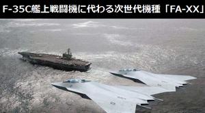 米海軍がF-35C艦上戦闘機に代わる次世代機種「FA-XX」の開発計画を始動!