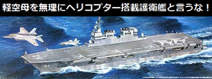 日本は軽空母を上回る「いずも」を「ヘリコプター搭載護衛艦」と無理に言いなしている…中国紙