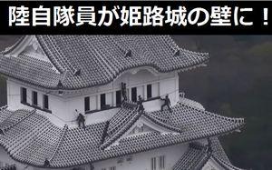 陸上自衛隊隊員が姫路城の城壁に登り大掃除に中国ネット「日本は何億ものお金を使って最高級の清掃員を育成している」!