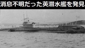 消息不明だったイギリス海軍潜水艦(HMS P311)が71人の遺体と共に発見!