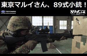 東京マルイさん、89式小銃のガスブローバックモデルを発売してしまう!