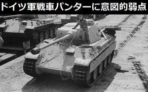 第二次世界大戦中のドイツ軍戦車「パンター」…意図的に作られた「弱点」とは!
