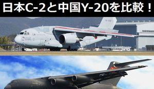 日本のC-2輸送機と中国のY-20を比べてみた!日本のレベルを超えたと主張にネット「客観的に見れば、日本は30年進んでいる」!